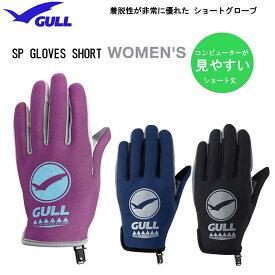 GULL(ガル)SP グローブ ショート3 ウィメンズ GA-5593 GA5593 女性 ・ レディース 3シーズングローブ ダイブコンピュータが 見やすい ダイビング ネコポス メール便対応可能