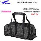 2017 GULL(ガル) スノーケリングメッシュバッグ GB-7100 GB7100 オールメッシュタイプ…