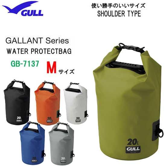 2017 GULL(ガル) ウォータープロテクトバッグ3 Mサイズ GB-7102 GB7102 ウォータープルーフ ダイビング スノーケリングで大活躍 ショルダーバッグ 防水バッグ  【宅配便でのお届け】