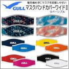 2017 GULL(ガル) マスクバンドカバーワイド2 GP-7035A GP7035A リーバーシブルでカラ…