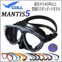 2017新色登場 ★ポイント20倍★ GULL(ガル)MANTIS5  マンティス5 マスク ダイビング軽器材 GM-1035 GM-1036 GM-1037 ...