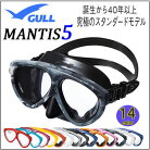 ★ポイント20倍★ GULL(ガル)MANTIS5  マンティス5 マスク ダイビング軽器材 GM-1035 GM…