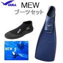 GULL(ガル)ブーツ&フィン 軽器材2点セット ■MEW ミューフィン  ■ショートミューブーツ GA-5639 GA5639 フルフットフィン ダイビング ...