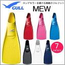 2017 GULL (ガル) ミューフィン MEW 楽天ランキング人気商品 ダイビング 定番の日本製ラバーフィン 着脱しやすい柔らかいラバー…