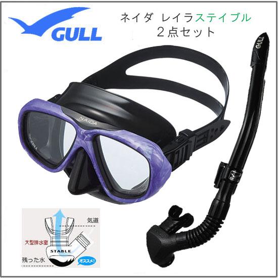 2018 GULL(ガル) 軽器材2点セット ネイダ マスク NAIDA レイラステイブル スノーケル 【送料無料】女性 向け セット UVレンズ 紫外線対策 ダイビング シュノーケリング 二眼マスク 度付レンズ対応 安心の日本製