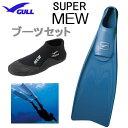 GULL(ガル)ブーツ&フィン 軽器材2点セット ■SUPER MEW スーパーミューフィン  ■ショートミューブーツ GA-5639 GA5639 フルフット...