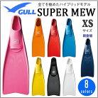 【ポイント20倍】 2017 GULL(ガル) スーパーミューフィン SUPER MEW 【送料無料】 ス…