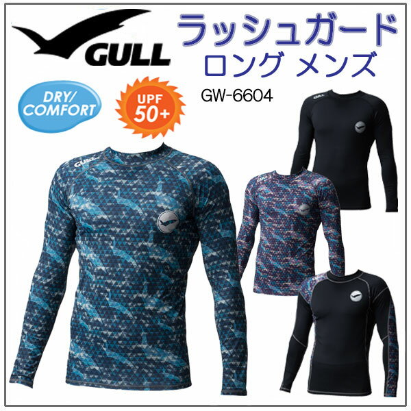 GULL(ガル)ラッシュガードロング2メンズ 男性用 ラッシュガード長袖  GW-6501A GW6501A マリンウェア ネコポスメール便なら【送料無料】 メーカー在庫確認します