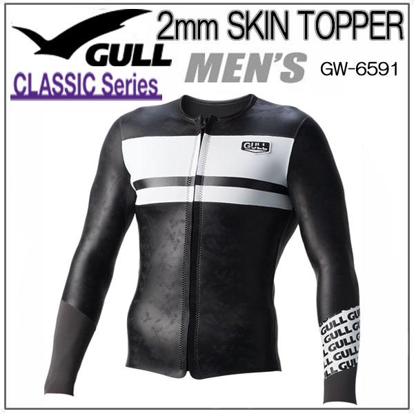 GULL(ガル) クラシックタッパー メンズ 男性用 3mm ネオプレーン CLASSICシリーズ 胸チャック付き長袖上着 GW-6569 GW6569 マリンウェア 【送料無料】 メーカー在庫確認します