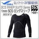 ■オータムセール■ GULL(ガル) 2mm FIR ロングスリーブ メンズ 長袖 男性用 2ミリ GW-6572 GW6572 保温力抜群のインナー メーカー在庫確認します