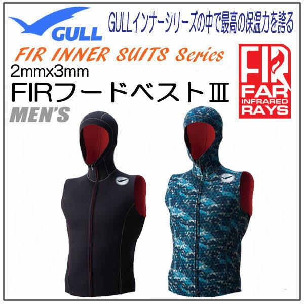 GULL(ガル) 2mm FIRフードベスト メンズ 男性用 あったか 本体2ミリ フード3ミリ厚 GW-6578 GW6578 ダイビング メーカー在庫確認します