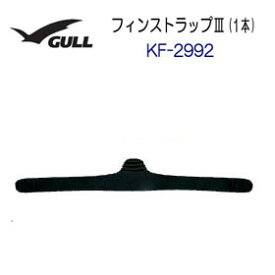 GULL(ガル) AQA フィンストラップ3 KF-2992 KF2992/GP-7103 GP7103 3カラー