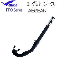 GULL(ガル) エーゲラバー スノーケル AEGEAN GS-3021 GS3021 スキンダイビング 素潜り 極限までそぎ落としたテクニカルスノーケル PRO SNORKEL プロスノーケル