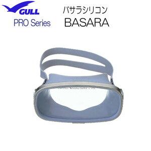 GULL PRO MASK<ガル> バサラシリコン BASARA A-0101 A0101 海のプロフェッショナル向け プロマスク スクーバダイビング スキンダイビング メーカー在庫確認します