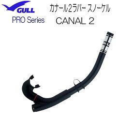 GULL(ガル) カナール2ラバー スノーケル CANAL2 GS-3065 GS3065 極限までそぎ落としたテクニカルスノーケル PRO SNORKEL プロスノーケル ダイビング スキンダイビング 軽器材 シュノーケル