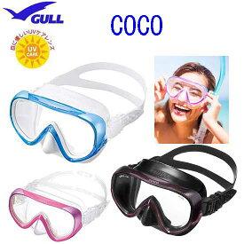 GULL(ガル)ココ COCOマスク 女性用一眼マスク レディースGM-1270 GM1270 GM-1271 GM1271 ダイビング 軽器材 楽天ランキング人気商品 スキューバダイビング スノーケリング