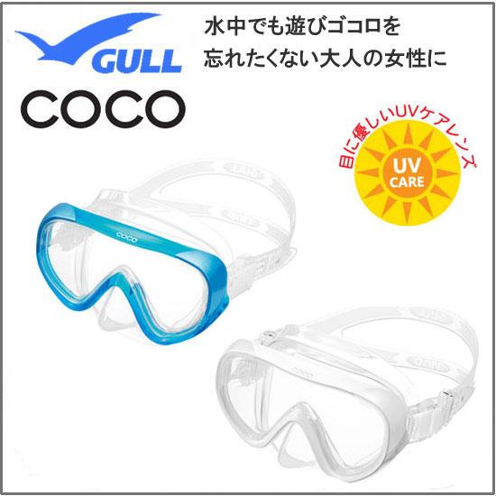 GULL(ガル)ココ COCOマスク 女性用一眼マスク レディースGM-1231 GM-1232 ダイビング 軽器材 楽天ランキング人気商品 スキューバダイビング スノーケリング