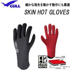 3980円以上送料無料 2019 GULL ガル スキンホットグローブ 遠赤 外線起毛 保温力 さらにアップ GA-5597 GA5597 ダイビング 大人気 ウィンターグローブ 冬用グローブ 手袋 防寒 skin hot glove  メール便送付可能