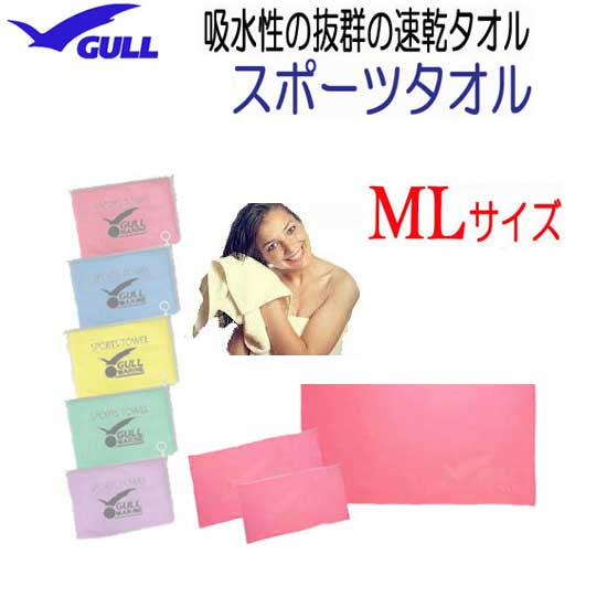 GULL(ガル)スポーツタオル3 MLサイズ ロングセラー 人気の吸水タオル GA-5076A GA5076A 肌触りが柔らかい速乾タオル ダイビング スイミング フィットネス マリンスポーツに  ネコポス メール便対応可能