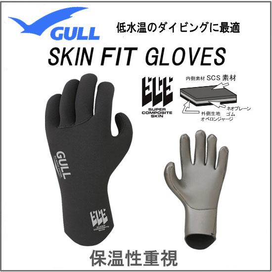 2018 GULL(ガル) スキンフィットグローブ  GA-5580 GA5580 ドライスーツシーズンに最適 冬用ウィンターグローブ ダイビング 手袋 防寒 楽天ランキング人気商品