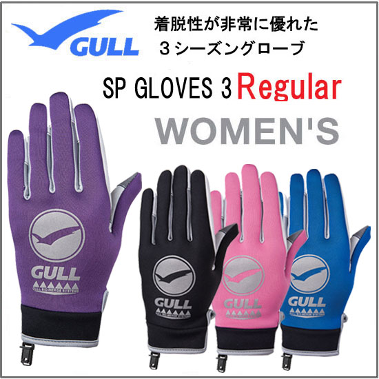 2018 GULL(ガル) SPグローブ3 ウィメンズ GA-5591 GA5591 女性専用モデル フィット性抜群 ダイビンググローブ ネコポス メール便なら【送料無料】 メーカー在庫確認します