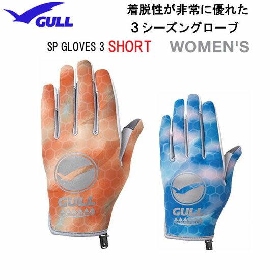 2018 GULL(ガル)SPグローブショート3 ウィメンズ LIMITED(柄もの) GA-5594 GA5594 女性・レディース専用モデル ダイビング ネコポス メール便なら【送料無料】
