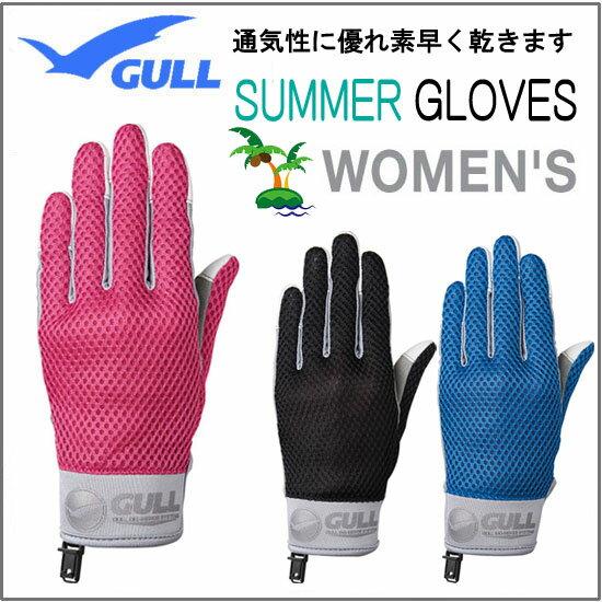 2018 GULL(ガル)サマーグローブ2 ウィメンズ GA5596 GA-5596 ダイビング 女性用モデルでフィット性抜群 ネコポス メール便対応可能 SUMMER GLOVE WOMEN'S レディース向け