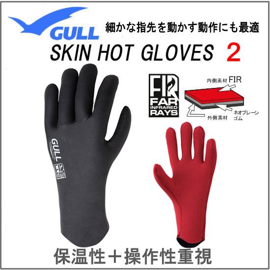 GULL(ガル) スキンホットグローブ 遠赤 外線起毛 保温力 さらにアップ GA-5597 GA5597 ダイビング 大人気 ウィンターグローブ 冬用グローブ 手袋 防寒 skin hot glove  メール便送付可能