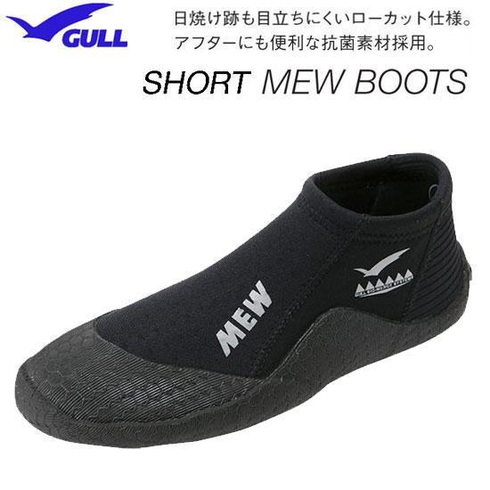 2018 GULL(ガル)純正品 ショートミューブーツ GA-5639 GA5639 防臭 抗菌素材 スノーケリング マリンレジャー ダイビング フルフットフィンにも対応 MEWブーツ サイズ 22-29cm 楽天ランキング人気商品