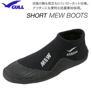 GULL ガル 純正品 ショートミューブーツ GA-5639 GA5639 防臭 抗菌素材 スノーケリング マリンレジャー ダイビング フルフットフィンにも対応 MEWブーツ サイズ 22-29cm 楽天ランキング人気