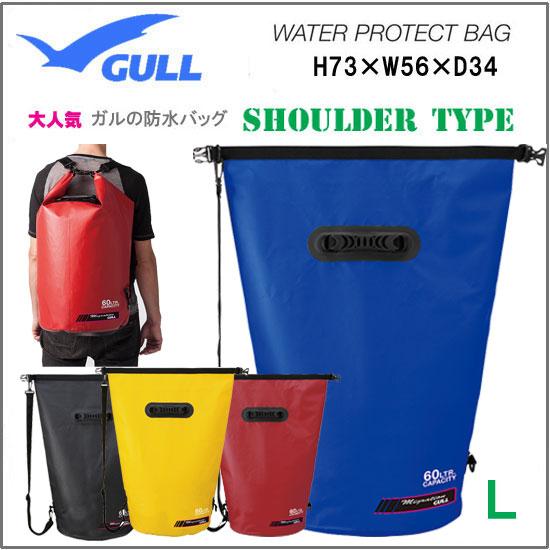 GULL(ガル) ウォータープロテクトバッグ Lサイズ GB-7110 GB7110 ウォータープルーフ ショルダーバッグ 収納入口幅 55cm ドライスーツも入る ドラム型形状 ダイビング スノーケリング