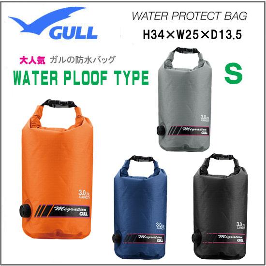 2018 GULL(ガル)ウォータープロテクトバッグ Sサイズ GB-7112 GB7112 ウォータープルーフ スマホ キー 小物入れに最適 楽天ランキング人気商品 ダイビング スノーケリング 小さな 防水バッグ