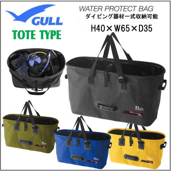 2018 GULL(ガル) 特大容量 防水バッグ ウォータープロテクトバッグ トート3 BIG TOTE TYPE GB-7114 GB7114 ウォータープルーフ アウトドア全般で大活躍 楽天ランキング人気商品  スキューバダイビング向け