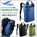 GULL(ガル)ウォータープロテクトバックパック/GB7117