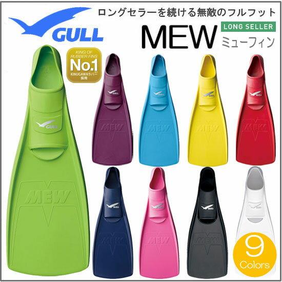 GULL (ガル) ミューフィン MEW ダイビング シュノーケリング 定番の日本製ラバーフィン 着脱しやすい柔らかいラバー 信頼の日本製 GF-2025 GF-2024 GF-2023GF-2022 GF-2021 【送料無料】 ガル ミュー フィン