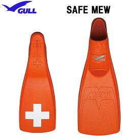 【ポイント20倍】 GULL(ガル) 2019 セイフミューフィン オレンジ色のMEW レスキュー仕様のフルフット ダイビング 軽器材 シュノーケリング フルフットフィン RESCUE COLOR GF-2245 GF-2244 GF-2243 GF-2242 GF-2241 【送料無料】