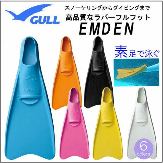 シュノーケル 柔らかいラバーフィン 2018 GULL(ガル)エムデンカラー フルフットフィン KF-2470 KF2470 ショートブレード *素足タイプ* スノーケリング に最適 無理なくフィンキックができる