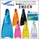 シュノーケル 柔らかいラバーフィン 2018 GULL(ガル)エムデンカラー フルフットフィン KF-2470 KF2470 ショートブレード *素足タ…