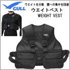 【あす楽対応】GULL ガル ウエイトベスト GG-4615 GG4615 前面背面にポケット4ヶ所ダイビン…