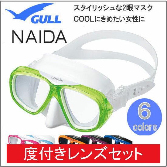 ダイビング 度付マスク 度付きレンズ&マスクのセット GULL(ガル) NAIDA(ネイダ) GM-1234 ガルのレディース用マスク ダイビング シュノーケリング 安心の日本製 度付レンズ 水中メガネ 度付 【送料無料】