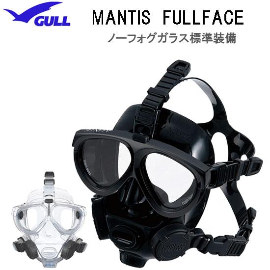 GULL(ガル)マンティス フルフェイス マスク ノーフォグガラス標準装備 作業潜水やレジャーダイビングに GM-1584 GM-1582 GM1584 GM1582 ダイビング 軽器材 【送料無料】