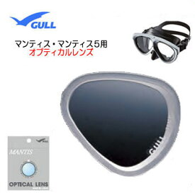 GULL(ガル)純正品 オプチカルレンズ マンティス5用・マンティス用 マンティスミニ用 左右2枚1組 1セット マスク用度付レンズ GM-1605 GM1605 左右共用 40%OFF メーカー在庫確認します 【送料無料】