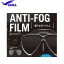 GULL(ガル) マンティスLV用 曇り止めフィルム (左右1セット) ANTI-FOG FILM 曇り止め加工シール GM-5078 GM5…