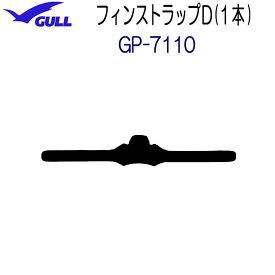 GULL(ガル) フィンストラップD(1本) GP-7110 GP7110 ミューサイファ— スーパーミューXX マンティスフィン ココフィン マンティスドライフィン用