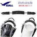 2019 GULL(ガル) スプリングフィンストラップDX フィンの着脱が簡単 フィン小物 GP-7113 GP7113 ●楽天ランキ…