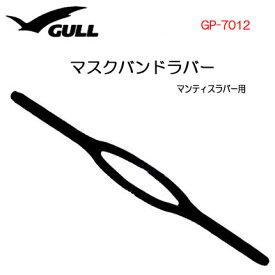 GULL(ガル) 【マンティス5ラバー用】マスクバンドラバー マスクパーツ 部品 GP7012 GP-7012