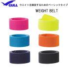 GULL(ガル)ウエイトベルト Weight Belt KA-9043  KA9043 ダイビングアクセサリー スキ…