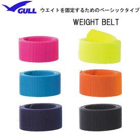 GULL(ガル)ウエイトベルト Weight Belt KA-9043  KA9043 ダイビングアクセサリー スキンダイビング 楽天ランキング人気商品