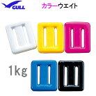 GULL ガル カラーウエイト 1kg(1キロ) ウェイト 重り GG-4690 GG4690 スキンダイビン…