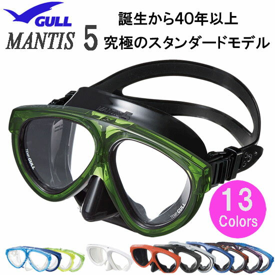 2018 ダイビングマスク GULL(ガル) MANTIS5 (マンティス5) マスク ロングセラーの軽器材 スキン ダイビング シュノーケリング 信頼の鬼怒川 メイドインJAPAN GM-1035 GM-1036 GM-1037 【送料無料】